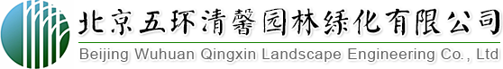 找园林景观设计、做园林绿化工程,北京五环清馨园林绿化有限公司您的生态绿化专家!