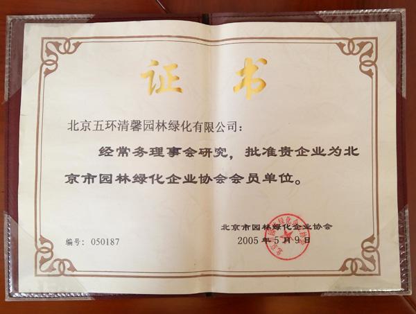 """获批""""北京市园林绿化企业协会会员单位"""""""
