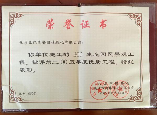 荣获2005年度优质工程称号