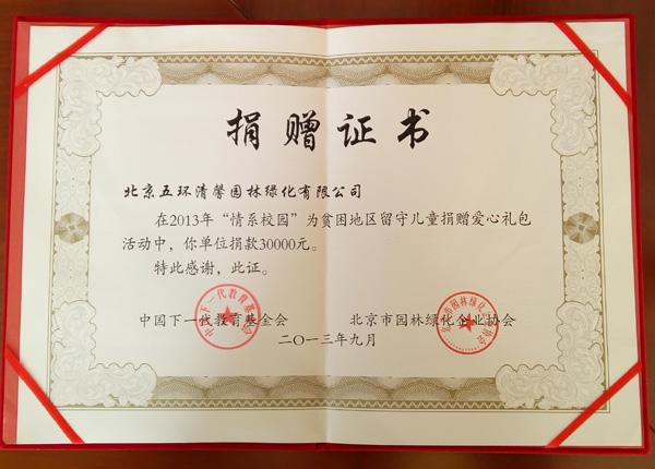 """在2013年度情系校园活动中被授予""""捐赠证书"""""""