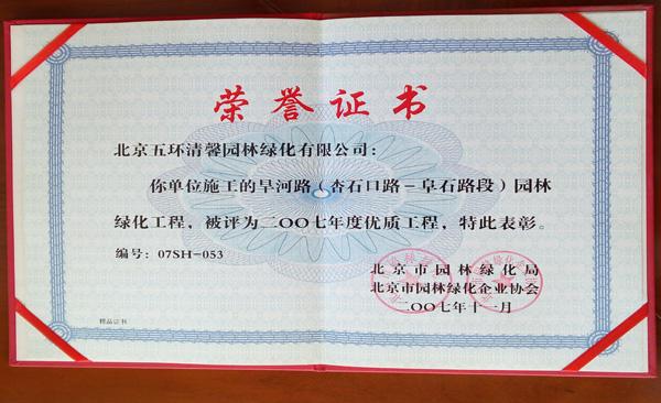 获评2007年度优质工程称号
