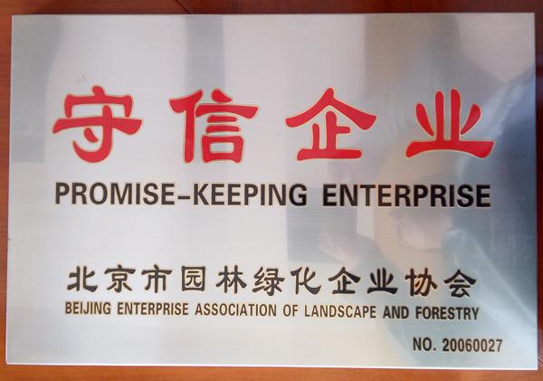 """被北京市园林绿化企业协会评为""""守信企业"""""""