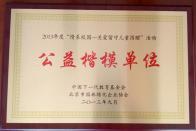 """荣获""""公益楷模单位""""称号"""