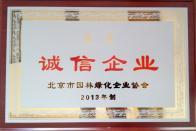 """荣获2013年度""""诚信企业""""称号"""