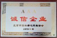 """荣获2015年度""""诚信企业""""称号"""