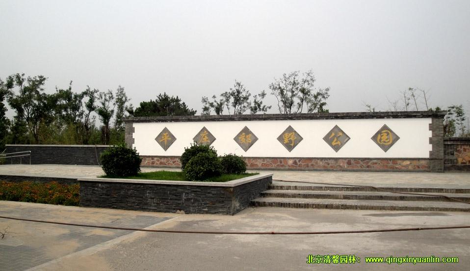 平庄郊野公园