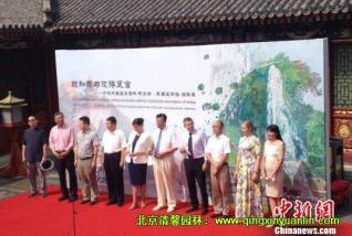 中俄两国皇家园林油画展在颐和园开幕